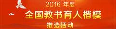 2016年度全国教书育人楷模推选活动