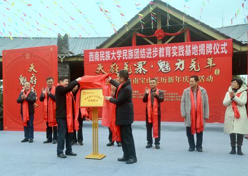 【铸牢中华民族共同体意识】我校在邛崃市南宝山镇举行民族团结进步教育实践基地揭牌仪式