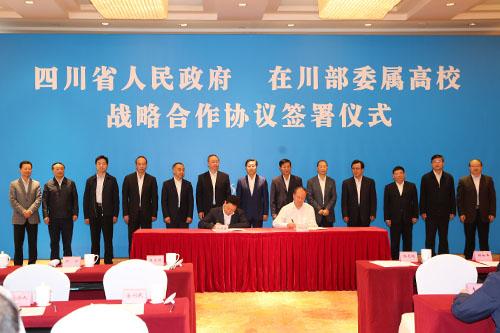 四川省人民政府与学校签署战略合作协议